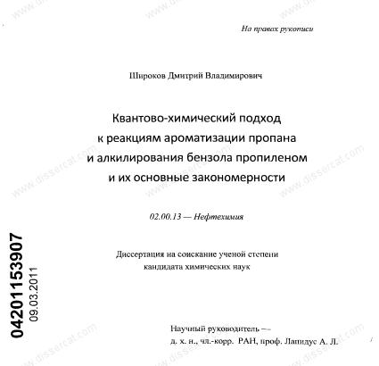 himicheskij-podhod