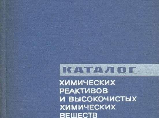 katalog-veshhestv